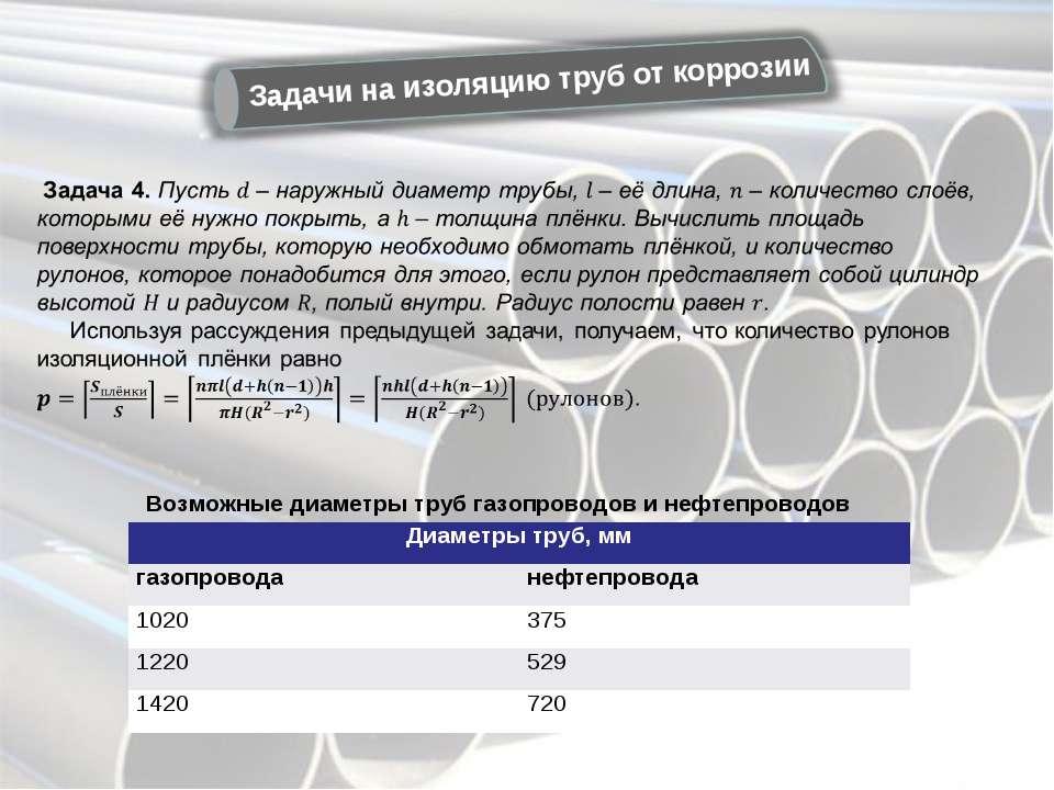 Задачи на изоляцию труб от коррозии Возможные диаметры труб газопроводов и не...