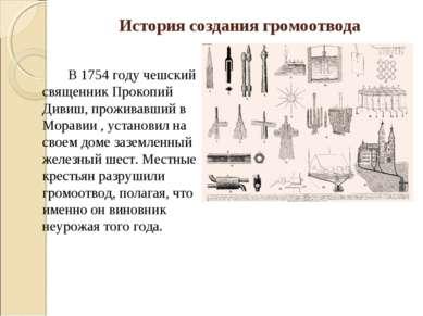 История создания громоотвода В 1754 году чешский священник Прокопий Дивиш, пр...