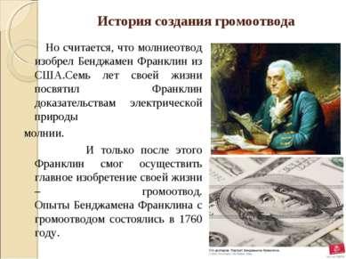 История создания громоотвода Но считается, что молниеотвод изобрел Бенджамен ...