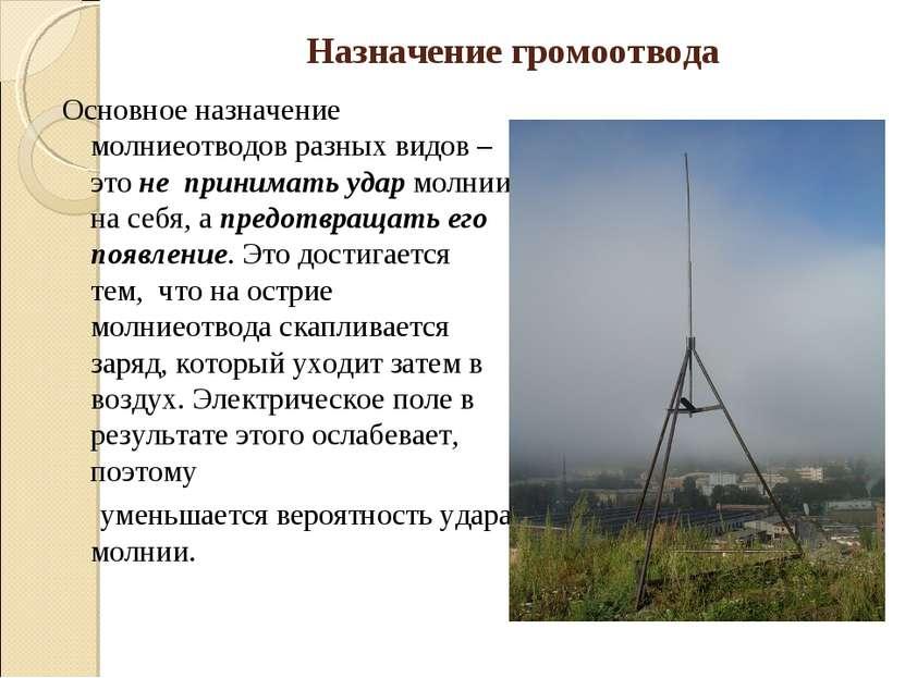 Назначение громоотвода Основное назначение молниеотводов разных видов – это н...