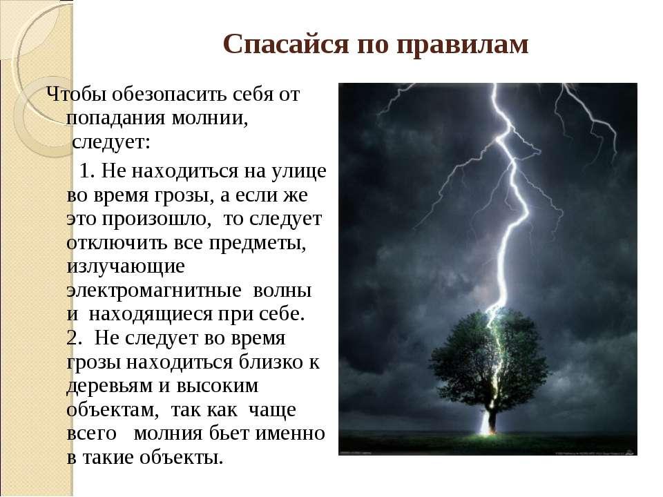 Спасайся по правилам Чтобы обезопасить себя от попадания молнии, следует: 1....