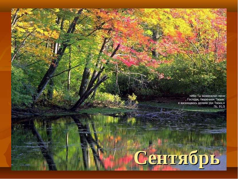Вслед за августом приходит, С листопадом хороводит И богат он урожаем, Мы его...