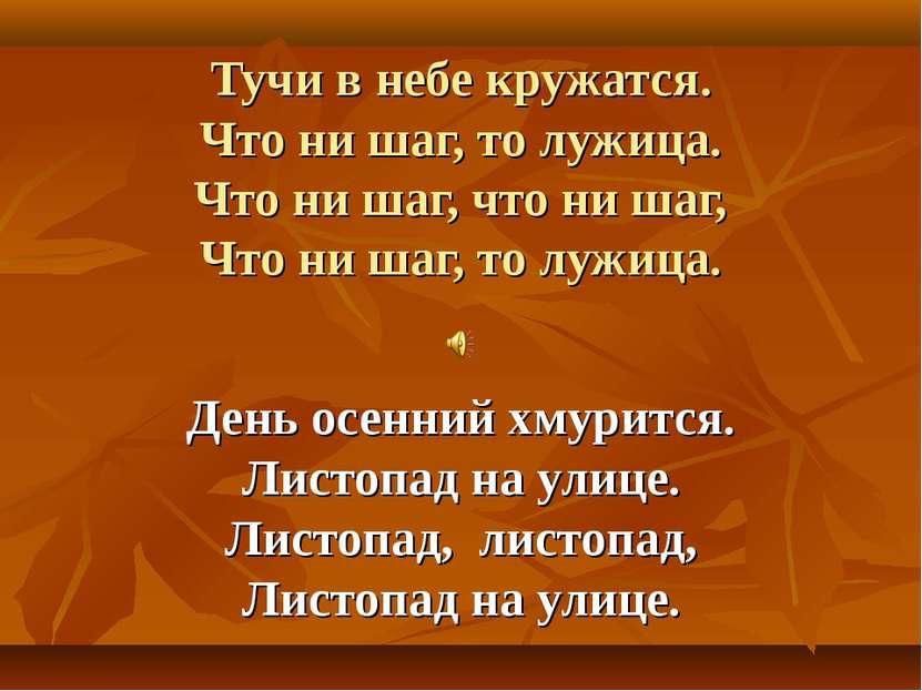 Тучи в небе кружатся. Что ни шаг, то лужица. Что ни шаг, что ни шаг, Что ни ш...