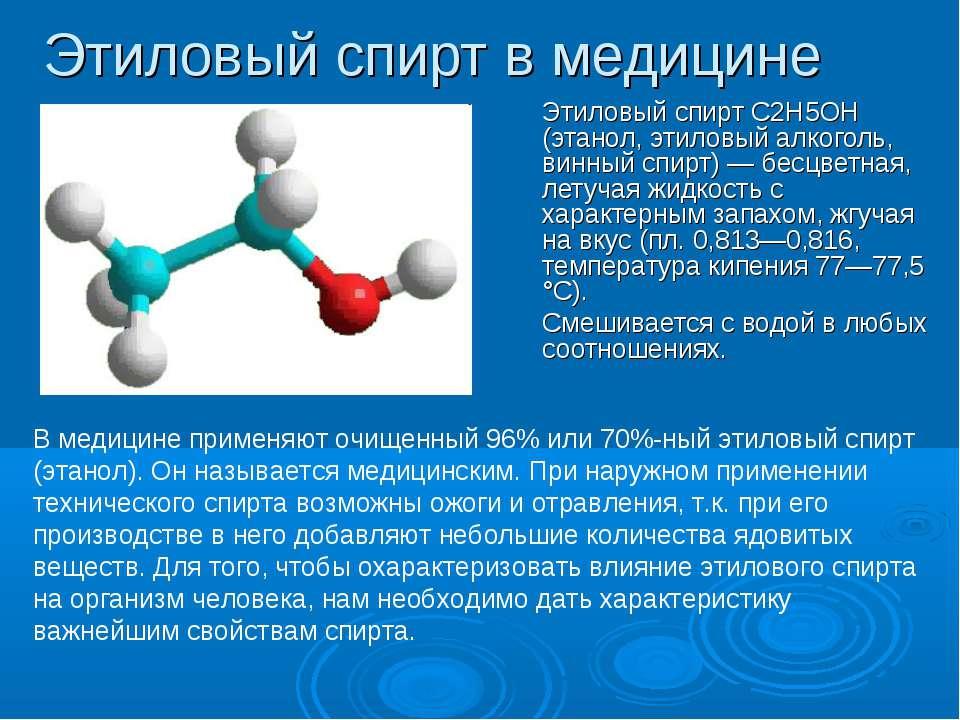 Этиловый спирт в медицине Этиловый спирт С2Н5ОН (этанол, этиловый алкоголь, в...