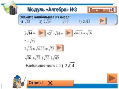 Модуль «Алгебра» №3 Наибольшее число : * Укажите наибольшее из чисел: