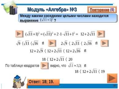 Модуль «Алгебра» №3 * Между какими соседними целыми числами находится выражен...