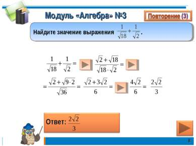 Модуль «Алгебра» №3 * Найдите значение выражения .
