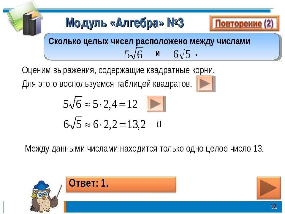 Модуль «Алгебра» №3 * Сколько целых чисел расположено между числами и . Между...