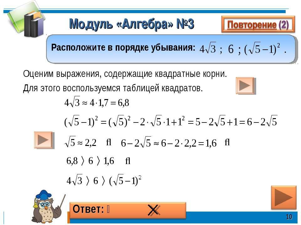 Модуль «Алгебра» №3 * Расположите в порядке убывания: Оценим выражения, содер...
