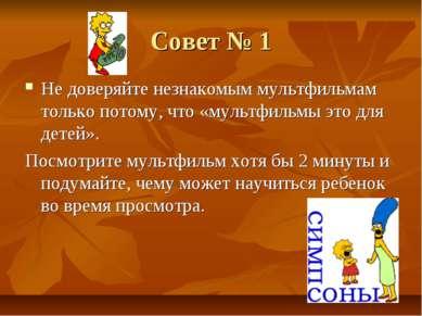 Совет № 1 Не доверяйте незнакомым мультфильмам только потому, что «мультфильм...