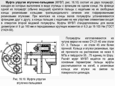 Муфта упругая втулочно-пальцевая (МУВП, рис. 16.10) состоит из двух полумуфт,...