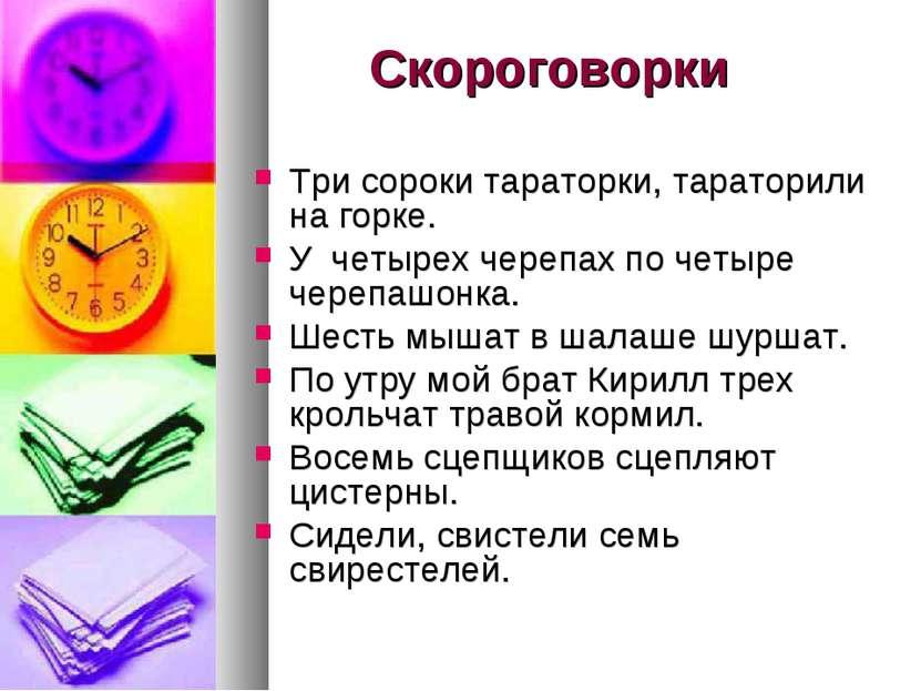 презентация про русские скороговорки и пословицы и сказки