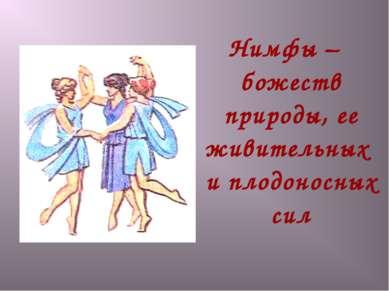 Нимфы – божеств природы, ее живительных и плодоносных сил