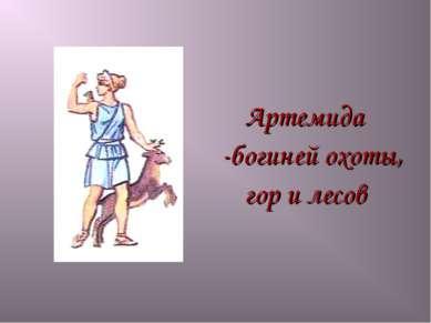 Артемида -богиней охоты, гор и лесов