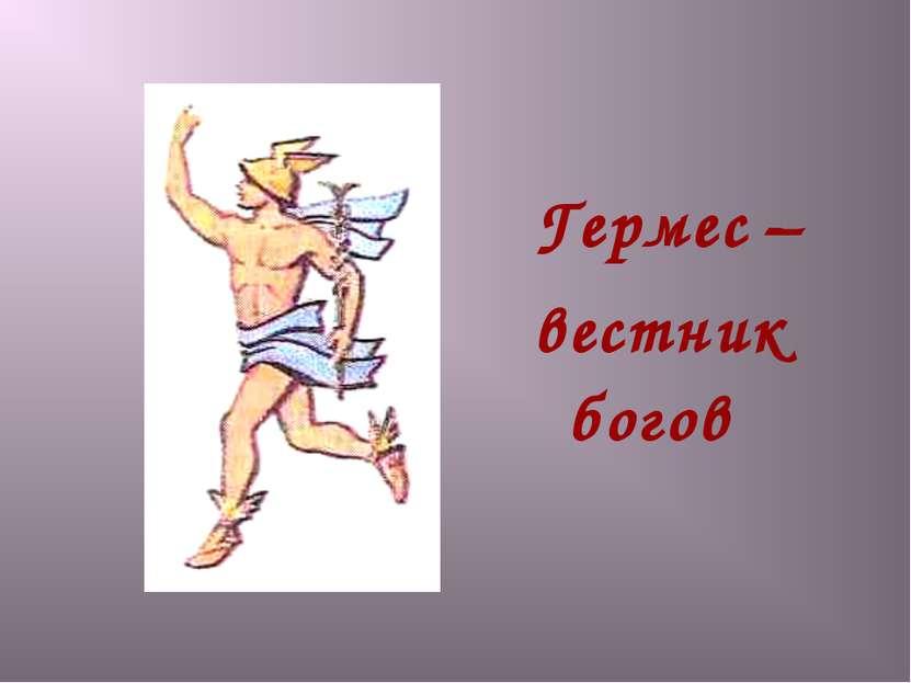 Гермес – вестник богов