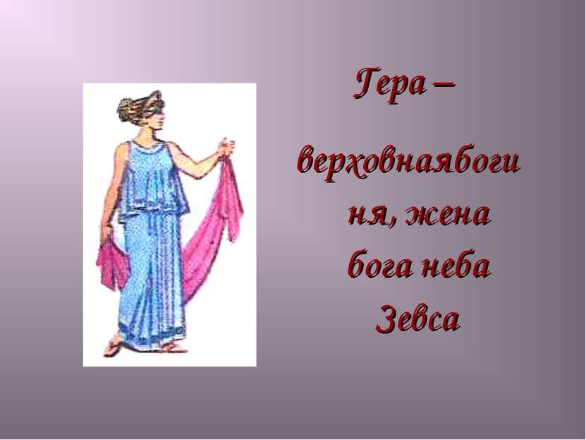 Гера – верховнаябогиня, жена бога неба Зевса