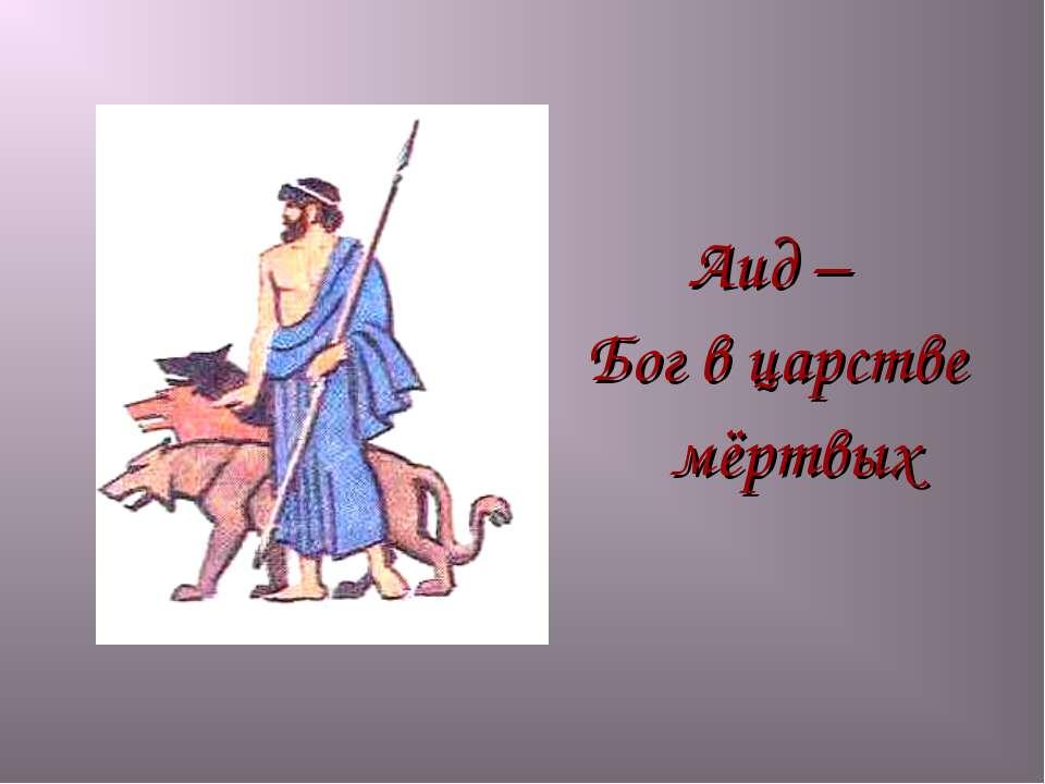 Аид – Бог в царстве мёртвых