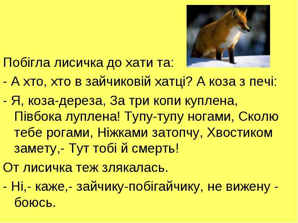 Побігла лисичка до хати та: - А хто, хто в зайчиковій хатці? А коза з печі: -...