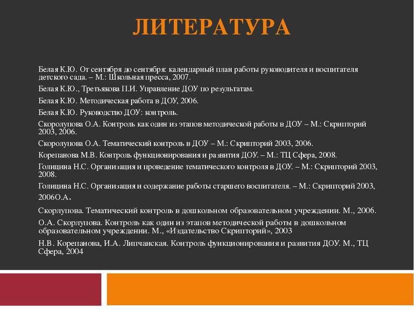 ЛИТЕРАТУРА Белая К.Ю. От сентября до сентября: календарный план работы руково...