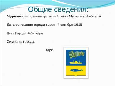 Общие сведения: Мурманск— административный центрМурманской области. Дата ос...