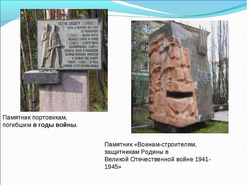 Памятник портовикам, погибшим в годы войны. Памятник «Воинам-строителям, защи...