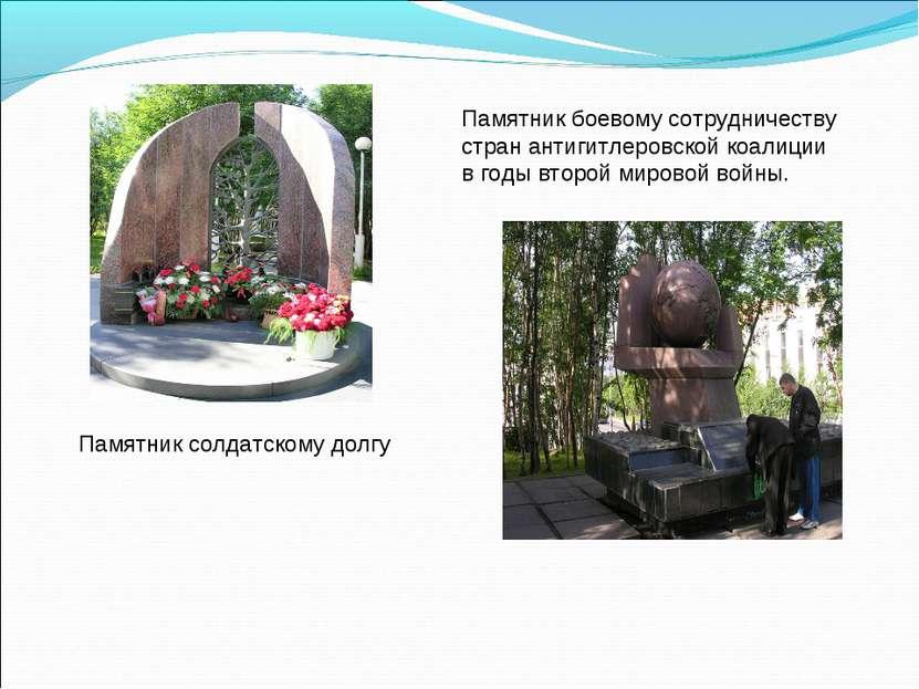 Памятник солдатскому долгу Памятник боевому сотрудничеству стран антигитлеров...
