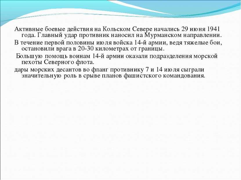 Активные боевые действия на Кольском Севере начались 29 июня 1941 года. Главн...