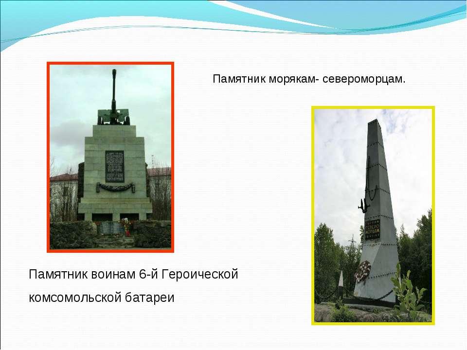 Памятник воинам 6-й Героической комсомольской батареи Памятник морякам- север...