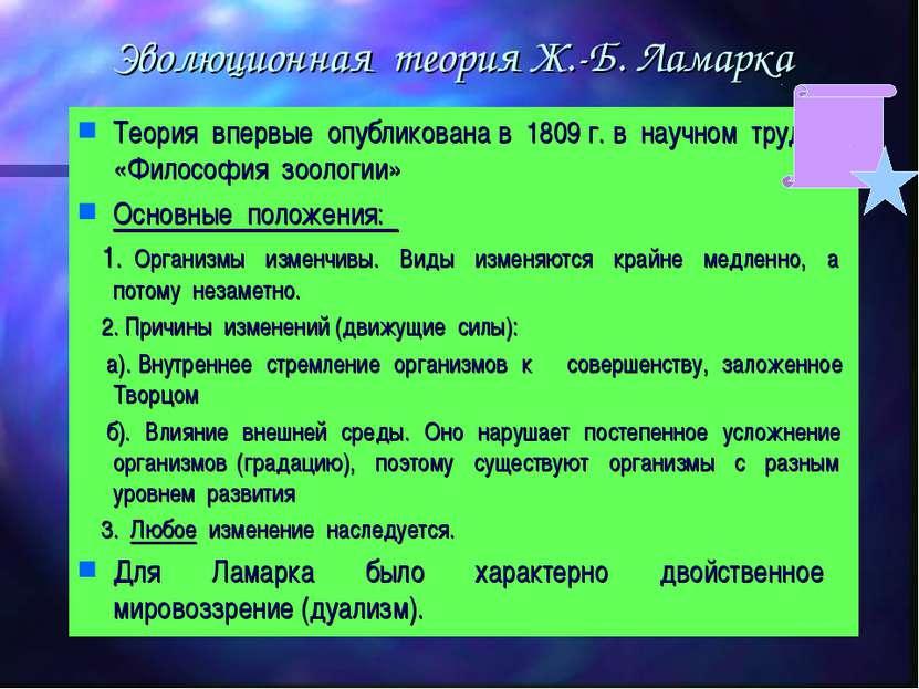 Эволюционная теория Ж.-Б. Ламарка Теория впервые опубликована в 1809 г. в нау...