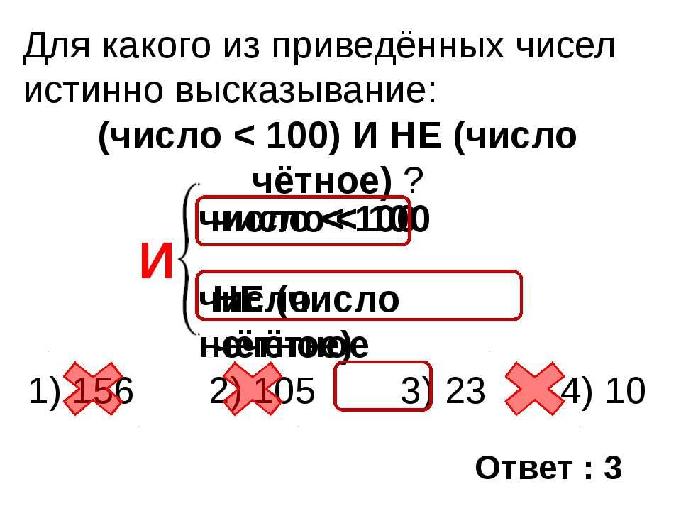 Для какого из приведённых чисел истинно высказывание: (число < 100) И НЕ (чис...