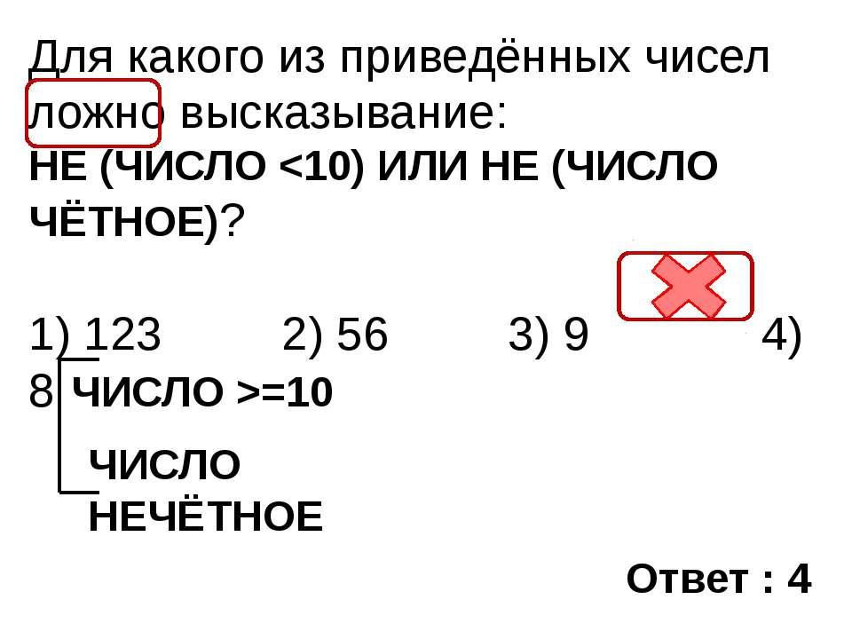 Для какого из приведённых чисел ложно высказывание: НЕ (ЧИСЛО =10 ЧИСЛО НЕЧЁТНОЕ