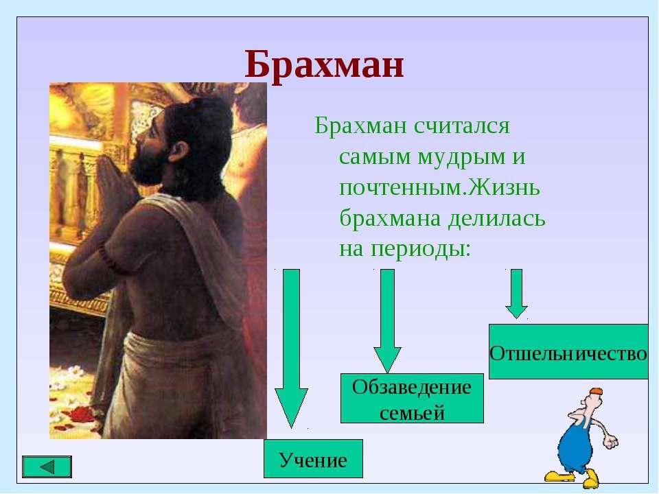 Брахман Брахман считался самым мудрым и почтенным.Жизнь брахмана делилась на ...