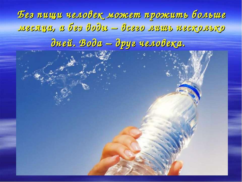 Без пищи человек может прожить больше месяца, а без воды – всего лишь несколь...