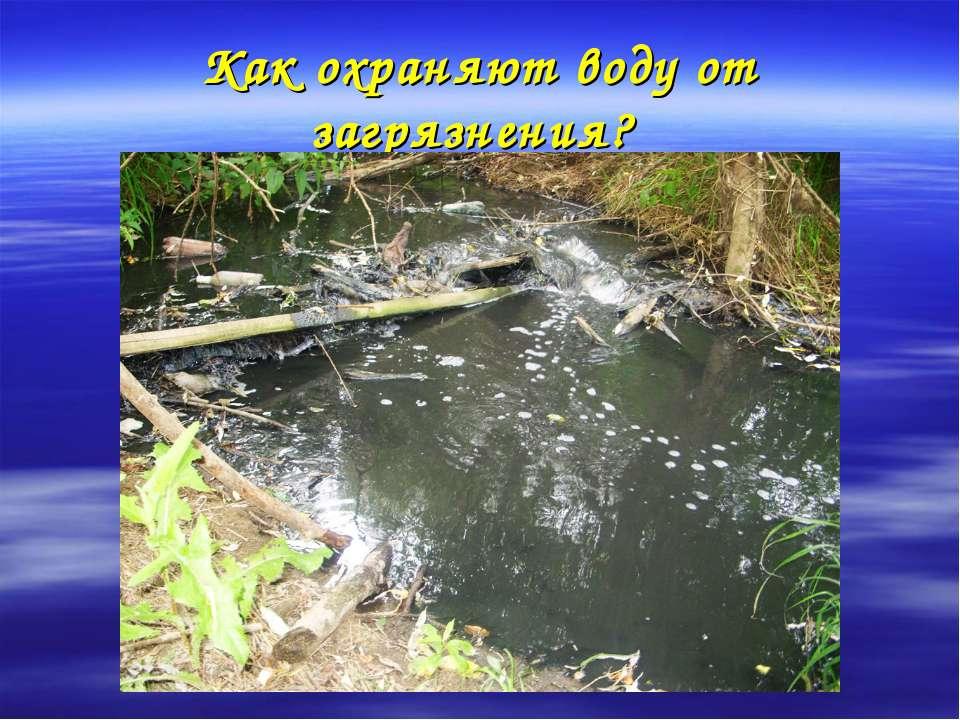 Как охраняют воду от загрязнения?