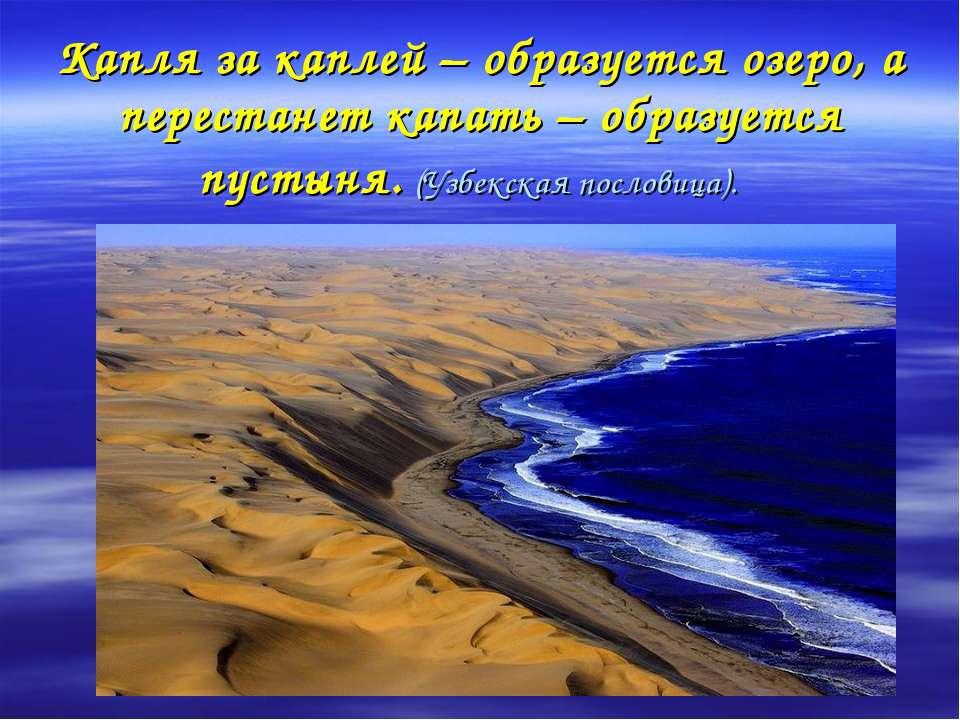 Капля за каплей – образуется озеро, а перестанет капать – образуется пустыня....