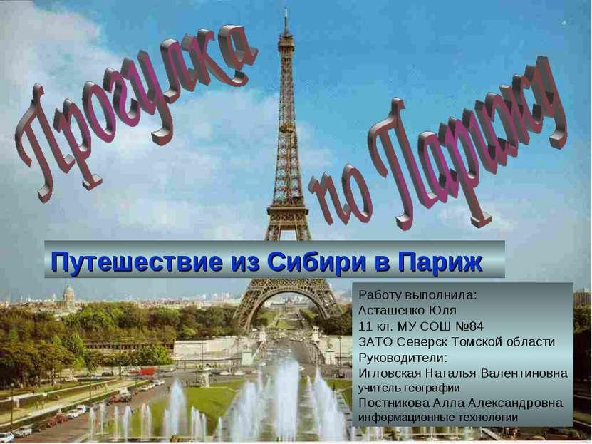 Путешествие из Сибири в Париж Работу выполнила: Асташенко Юля 11 кл. МУ СОШ №...