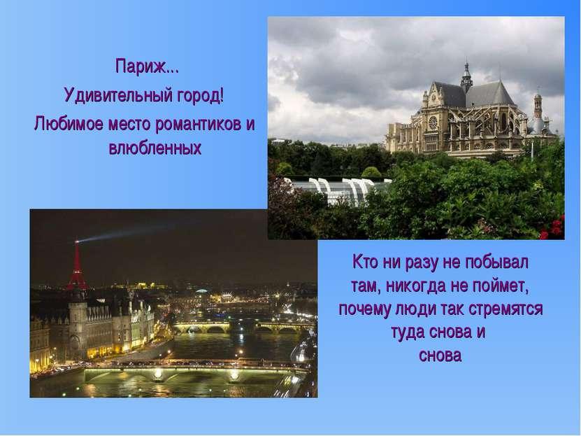 Париж... Удивительный город! Любимое место романтиков и влюбленных Кто ни раз...