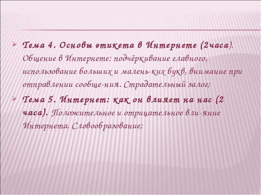 Тема 4. Основы этикета в Интернете (2часа). Общение в Интернете: подчёркивани...