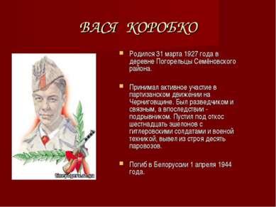 ВАСЯ КОРОБКО Родился 31 марта 1927 года в деревне Погорельцы Семёновского рай...