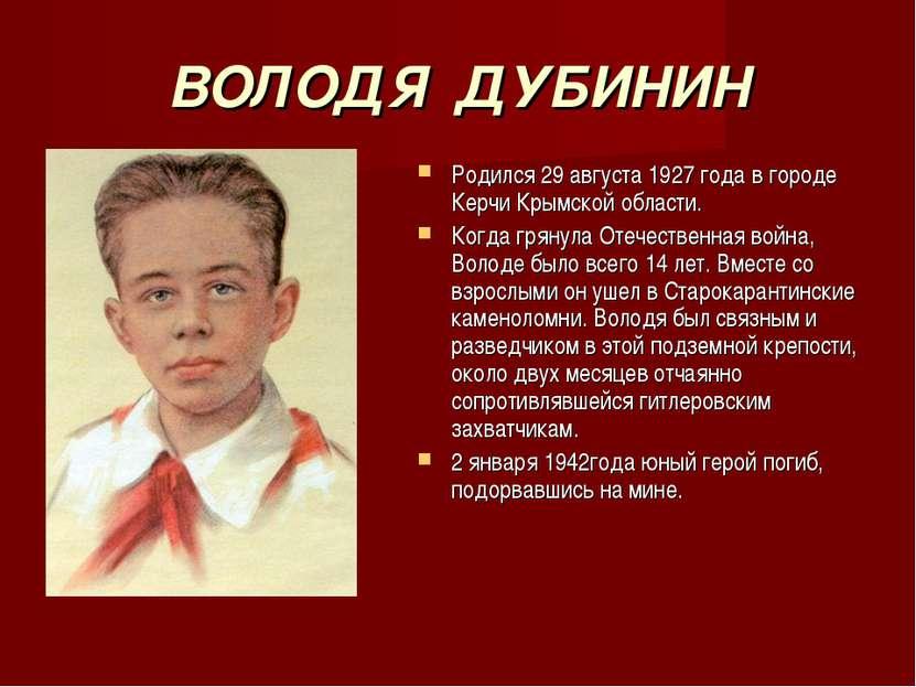 ВОЛОДЯ ДУБИНИН Родился 29 августа 1927 года в городе Керчи Крымской области. ...