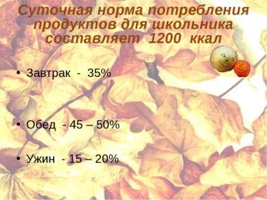Суточная норма потребления продуктов для школьника составляет 1200 ккал Завтр...