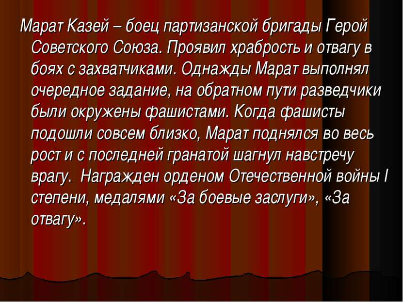 Марат Казей – боец партизанской бригады Герой Советского Союза. Проявил храбр...