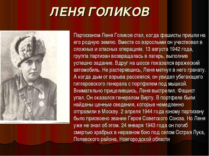 ЛЕНЯ ГОЛИКОВ Партизаном Леня Голиков стал, когда фашисты пришли на его родную...