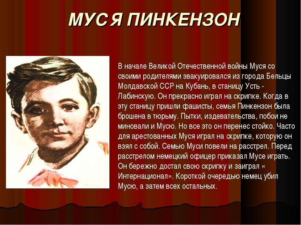 Дети Великой Отечественной Войны Видео