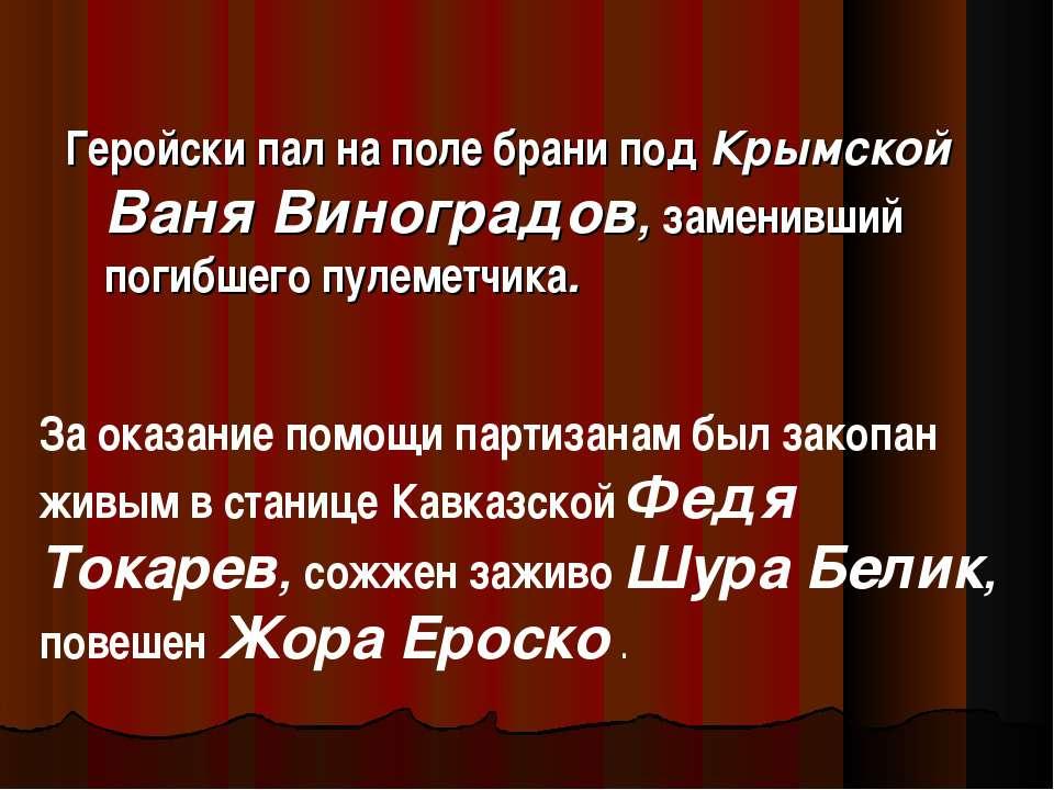Геройски пал на поле брани под Крымской Ваня Виноградов, заменивший погибшего...