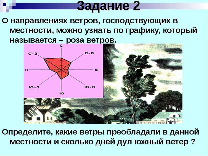 Задание 2 О направлениях ветров, господствующих в местности, можно узнать по ...