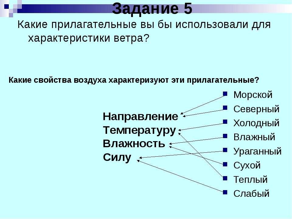 Задание 5 Какие прилагательные вы бы использовали для характеристики ветра? М...