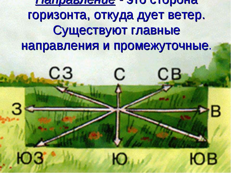 Направление - это сторона горизонта, откуда дует ветер. Существуют главные на...