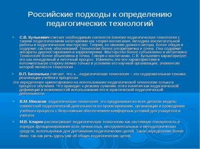 Российские подходы к определению педагогических технологий С.В. Кульневич счи...