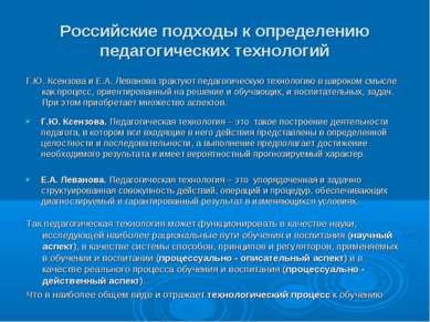 Российские подходы к определению педагогических технологий Г.Ю. Ксензова. Пед...